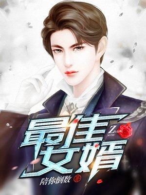 https://www.ttkan.co/novel/chapters/zuijianvxu-linyujiangyan - cover