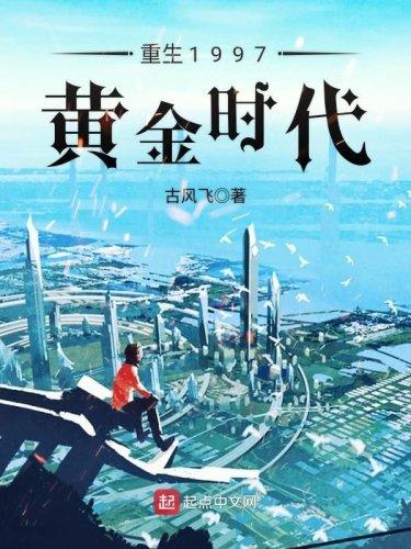 《重生1997黃金時代》小說 - 天天看小說
