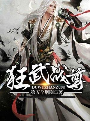 https://www.ttkan.co/novel/chapters/kuangwuzhanzun-diwugeyanquan - cover