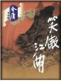 《笑傲江湖》小說 - 天天看小說