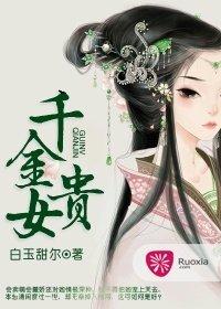 https://www.ttkan.co/novel/chapters/qianjinguinv-baiyutianer - cover