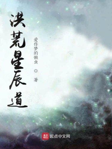 《洪荒星辰道》小說 - 天天看小說