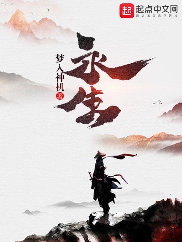 https://www.ttkan.co/novel/chapters/yongsheng-mengrushenji - cover