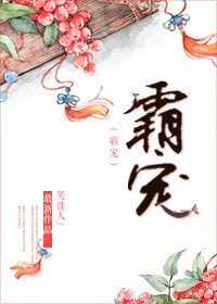 https://www.ttkan.co/novel/chapters/bachong-xiaojiaren - cover
