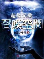 《超級無敵召喚空間》小說 - 天天看小說