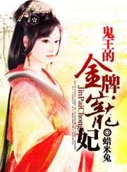https://www.ttkan.co/novel/chapters/guiwangdejinpaichongfei-lamitu cover image