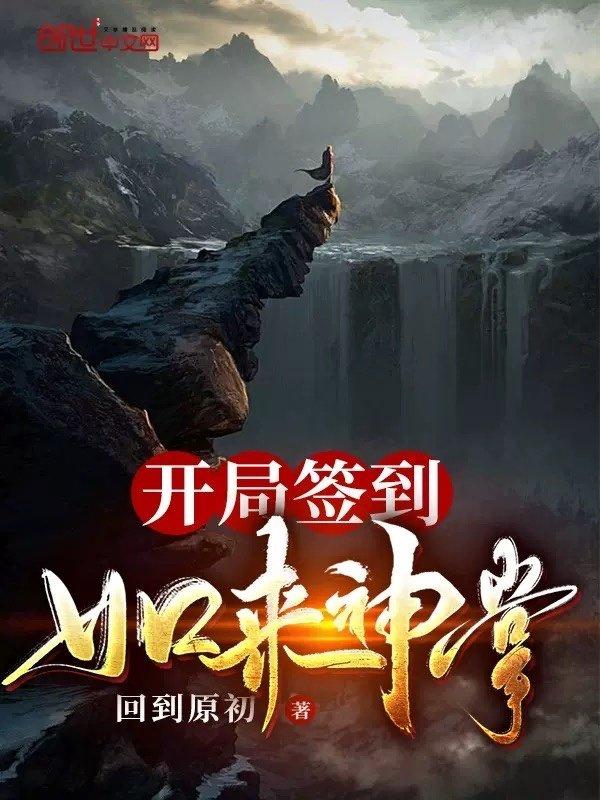 https://www.ttkan.co/novel/chapters/kaijuqiandaorulaishenzhang-huidaoyuanchu - cover