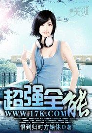 https://www.ttkan.co/novel/chapters/chaoqiangquanneng-hendaoguishifangshixiu - cover