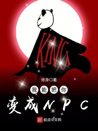 《我能把你變成NPC》小說 - 天天看小說