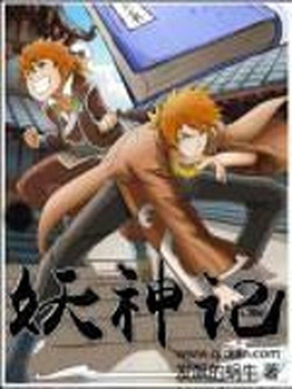 https://www.ttkan.co/novel/chapters/yaoshenji-fabiaodewoniu - cover