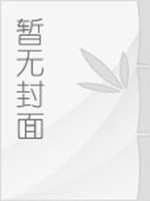 https://www.ttkan.co/novel/chapters/wuaoqiankun-woaihuanghuabai - cover
