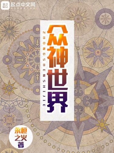 https://www.ttkan.co/novel/chapters/zhongshenshijie-yonghengzhihuo cover image