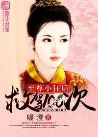 https://www.ttkan.co/novel/chapters/zhizunxiaokuanghou_jiujia100ci-nuancheng - cover