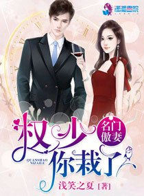 https://www.ttkan.co/novel/chapters/mingmenaoqizhiquanshaonizaile-qianxiaozhixia - cover