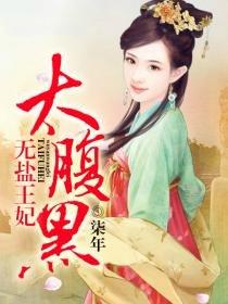 https://www.ttkan.co/novel/chapters/chongqiwudu_wuyanwangfeitaifuhei - cover