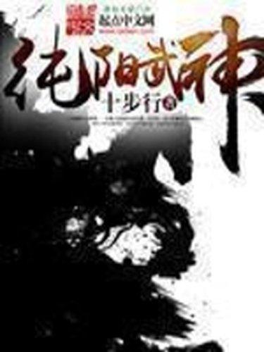 《純陽武神》小說 - 天天看小說