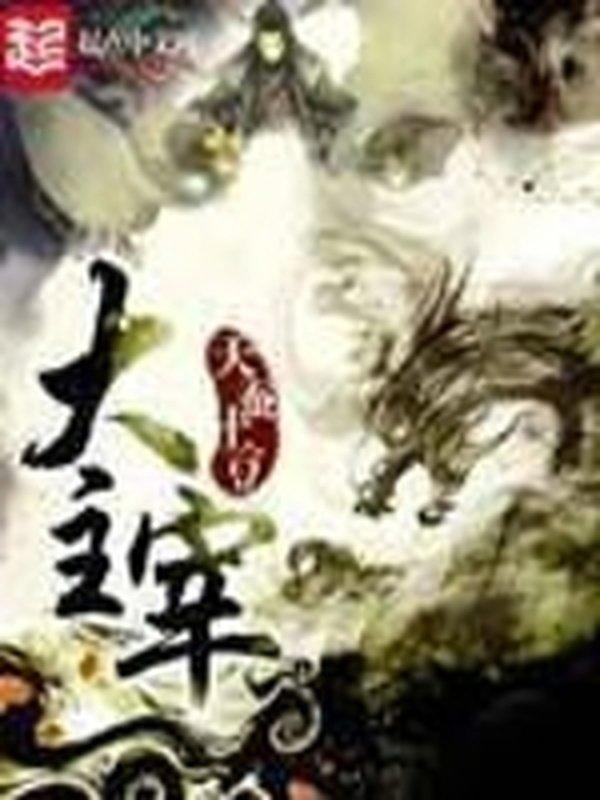 https://www.ttkan.co/novel/chapters/dazhuzai-tiancantudou - cover