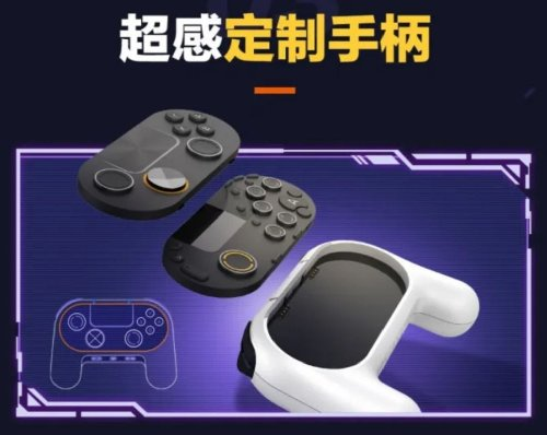 Tencent's new cloud gaming controller is swappable and modular