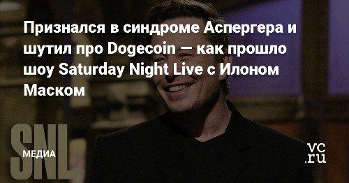 Признался в синдроме Аспергера и шутил про Dogecoin — как прошло шоу Saturday Night Live с Илоном Маском — Медиа на vc.ru