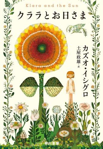 カズオ・イシグロ最新作『クララとお日さま』が問うヒューマニティ。【VOGUE BOOK CLUB 池田純一】