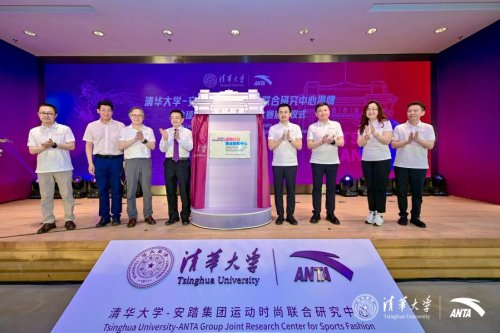 Chinese sportswear gaint Anta establishes joint research center with Tsinghua University - Xinhua | English.news.cn