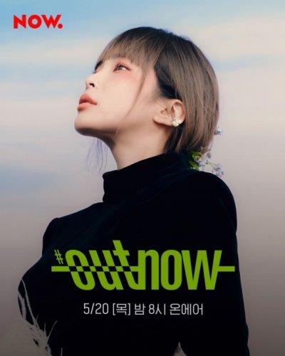 헤이즈, 네이버 NOW. '#OUTNOW' 출격…신곡 '헤픈 우연' 최초 공개