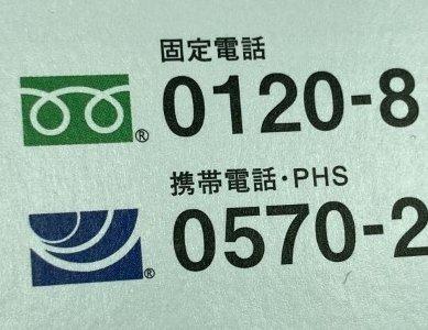 「思わぬ負担」の0570、かけ放題の対象外を音声案内へ ワクチン受け付けで利用も急増(西日本新聞) - Yahoo!ニュース