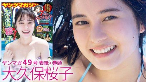 スーパー戦隊出身女優・大久保桜子、初ヤンマガは沖縄で弾ける!【ヤングマガジン49号】