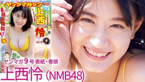 アイドル界最高峰BODY! NMB48の上西怜ちゃん♡