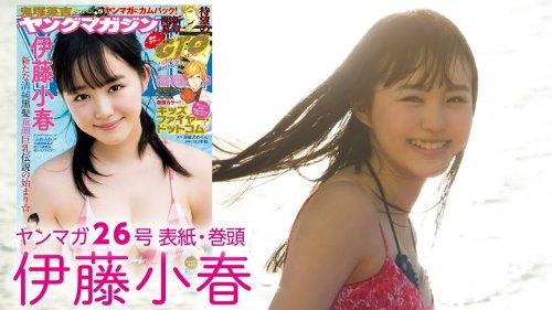 新時代のヒロイン筆頭候補! 16歳・伊藤小春がソロで初々しい水着姿を披露♡