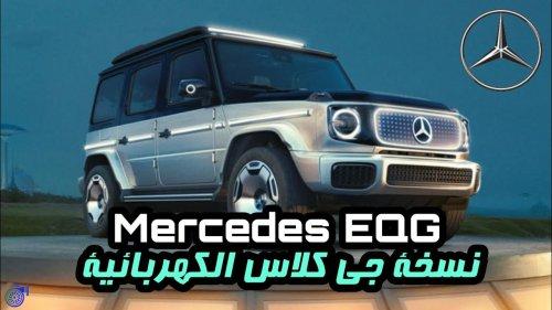 مرسيدس EQG نسخة جي كلاس الكهربائية | Mercedes EQG | تيربو1