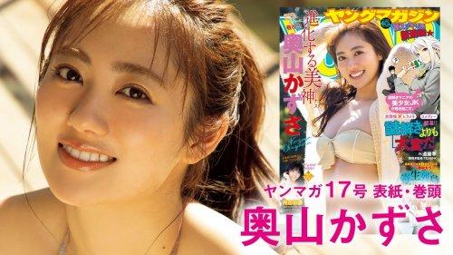 【奥山かずさ】女優界No.1スレンダーボディーお披露目☆