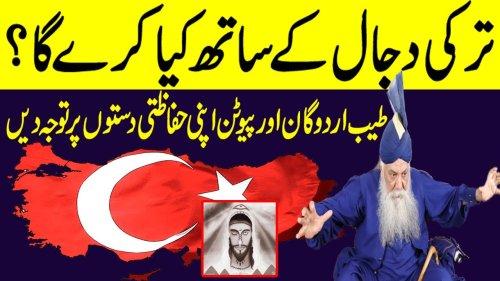 Peer Pinjar Sarkar about Turkey and Dajjal || ترکی دجال کے ساتھ کیا کرے گا؟