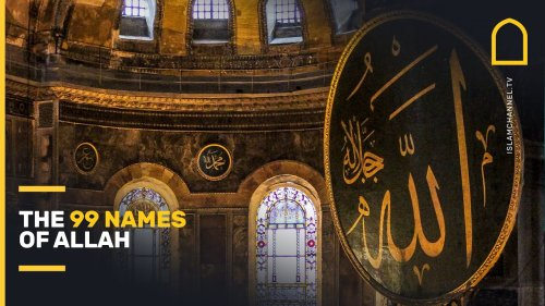 The 99 Names of Allah in 3 minutes   Islam Channel