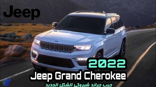 سعر ومواصفات جيب جراند شيروكي 2022 | Jeep Grand Cherokee 2022 | تيربو1