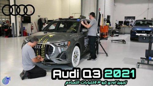 سيارة اودي Q3 2021 وتجهيزها لإختبار التصادم | تيربو1