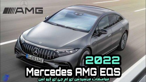سعر ومواصفات مرسيدس AMG EQS 2022 كهرباء | Mercedes AMG EQS | تيربو1