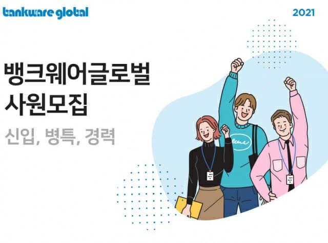 뱅크웨어글로벌, 2021년 상반기 신입·경력 공개채용