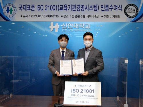 표준협회, 신한대에 ISO 21001 인증 수여