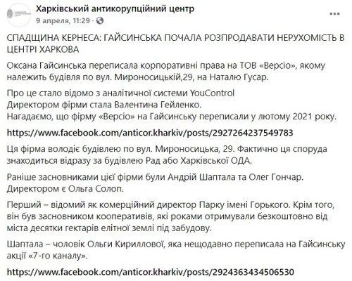"""Вдова Кернеса Гайсинская избавилась от двух """"детей"""" покойного мэра"""