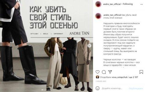 """Андре Тан предостерег от самых больших ошибок в осеннем образе: """"Как убить свой стиль"""""""